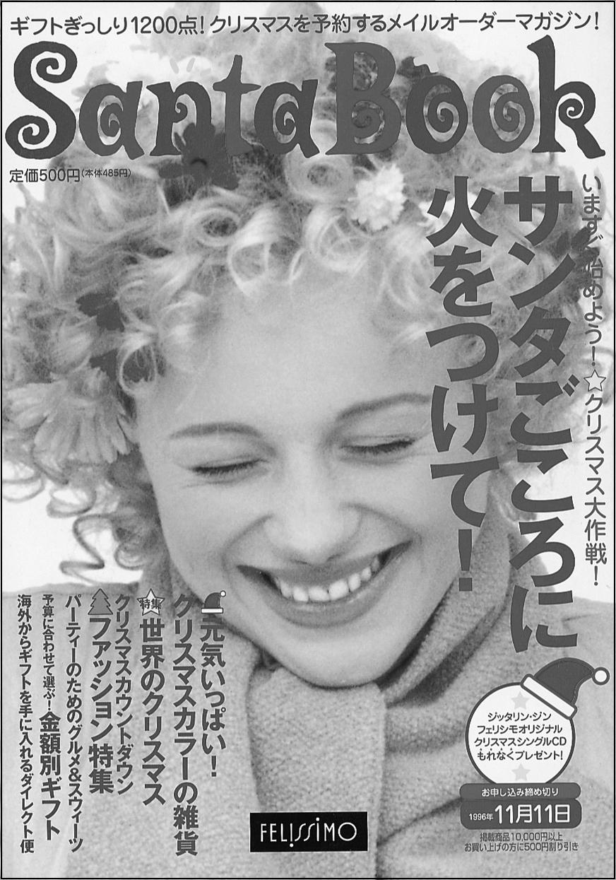 """1996 年発行の「Santa Book」第10号。""""フェリシモらしい""""楽しい企画が盛り沢山"""