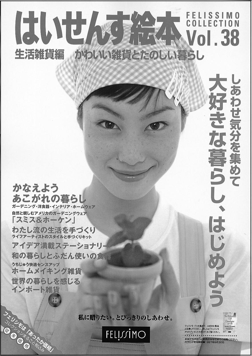 3月と9月、年2回発行の「はいせんす絵本」。真は「生活雑貨編」