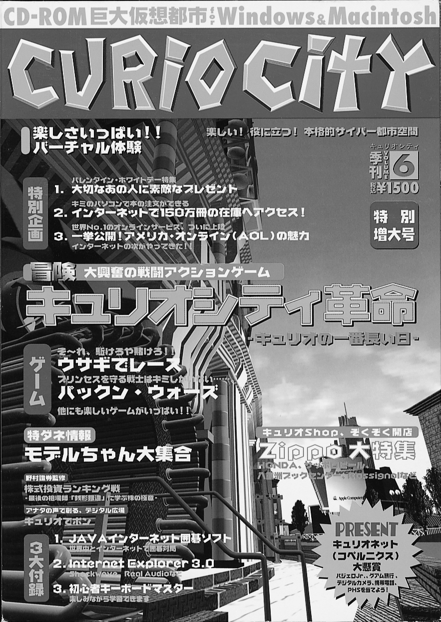 CURIO CITY雑誌