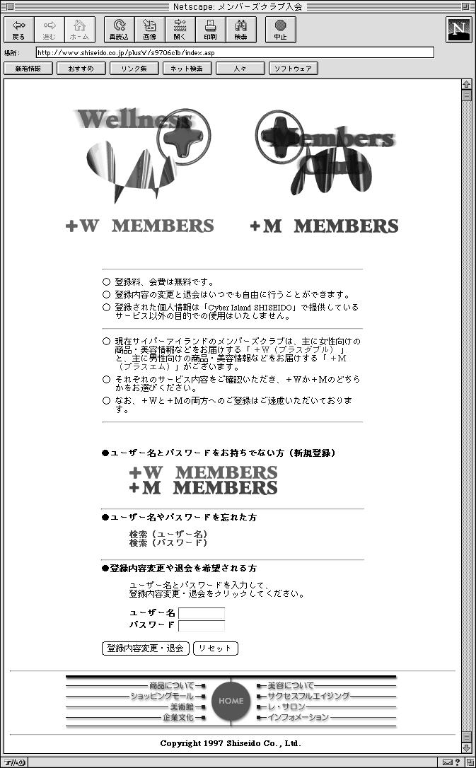さまざまな情報の収集・発信を可能にしている(株)資生堂のホームページ