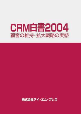 CRM_d_2004s