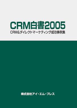 CRM_d_2005s