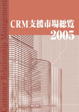 CRM2005s