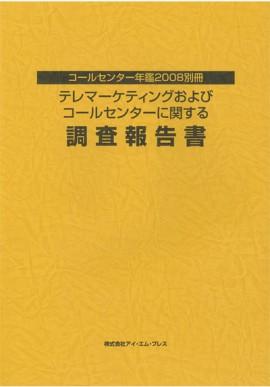 TM&CC調査報告書2008small