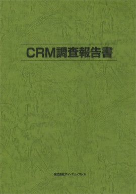 CRM調査報告書2009small