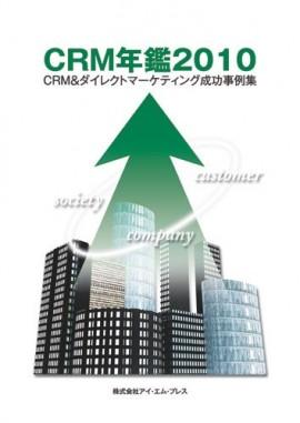 CRM年鑑2010
