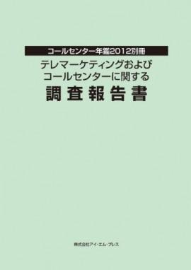 TM&CC調査報告書2012