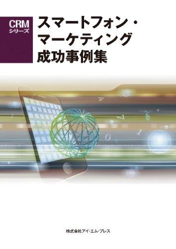 表紙画像「スマートフォン・マーケティング成功事例集」