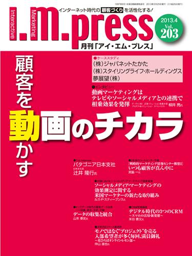 Vol.203-表1・表4(c)