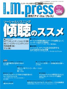 Vol.206-表1・表4
