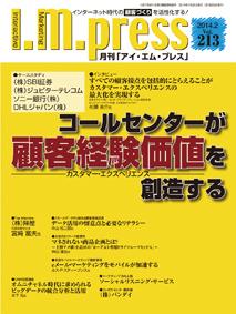 Vol.213-表1・表4