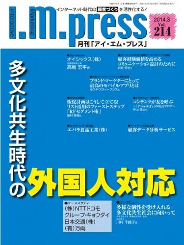 Vol.214-表1・表4