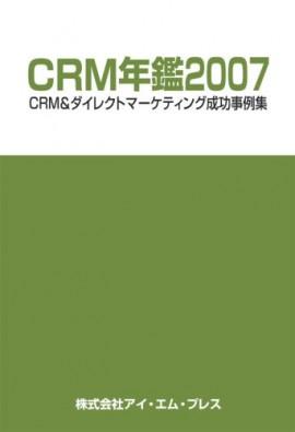 CRM年鑑2007
