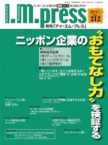 Vol.212-表1・表4