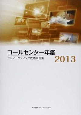 表紙画像「コールセンター年鑑2013」