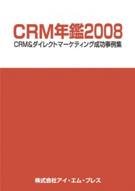 CRM年鑑2008