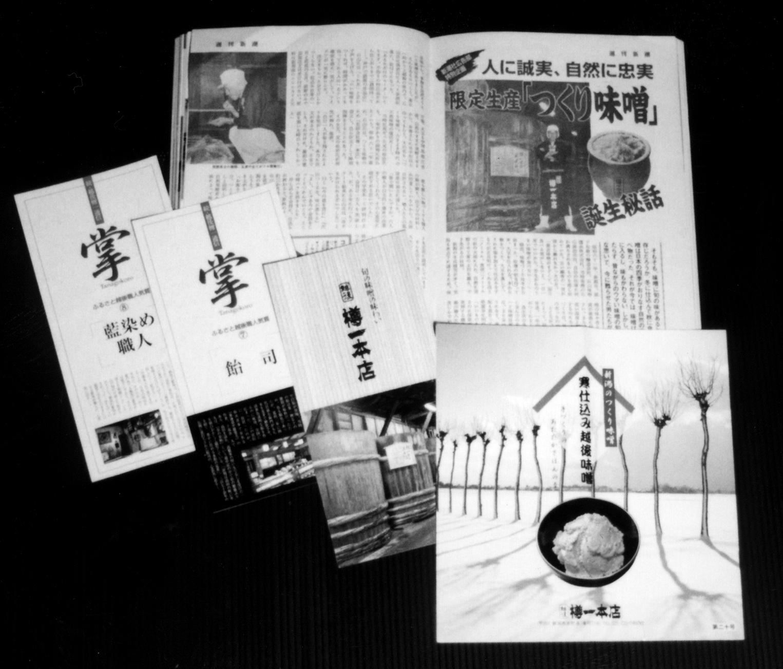樽一本店のカタログ、情報誌「樽一 信」掌シリーズと、週刊誌に掲載した記事広告