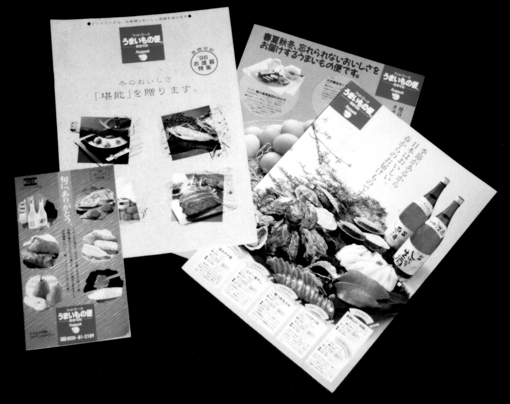 日本全国の特産品が勢揃い。見るからに美味しそうな「うまいもの便」のカタログ