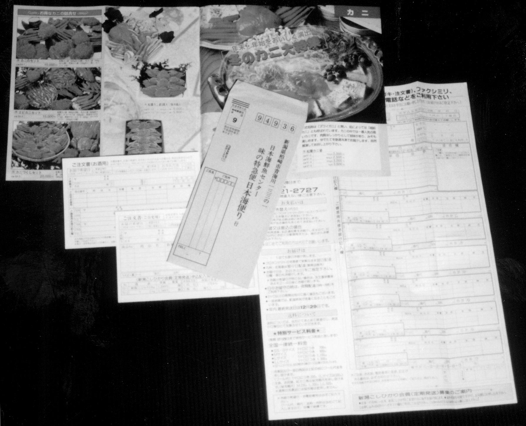 カタログ味の特急便 日本海便りと、DM に同封されている申込用紙