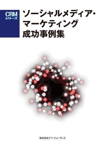 表紙画像「ソーシャルメディア・マーケティング成功事例集」
