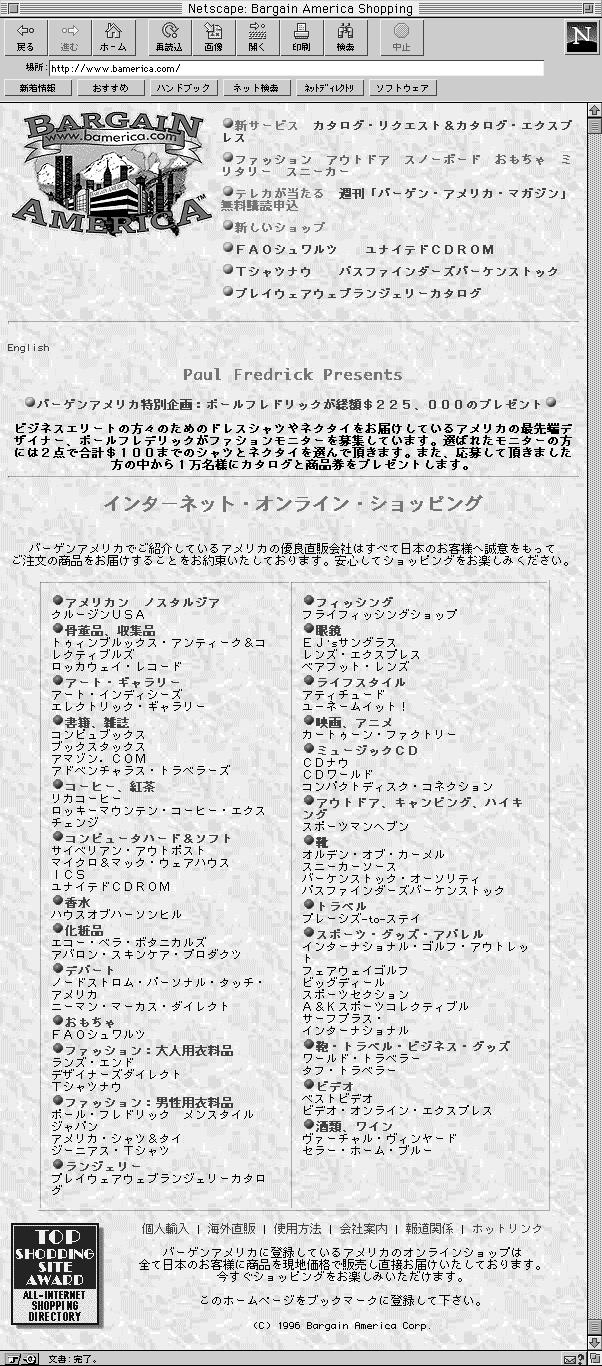 「バーゲンアメリカ」のトップページ。日本語で海外通販が楽しめる