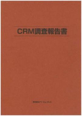 CRM調査報告書2008