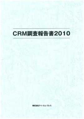 CRM調査報告書2010