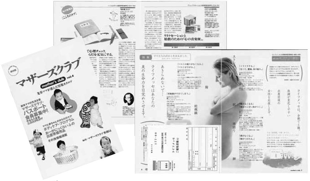 「マザーズクラブ」のカタログ情報誌。見やすい誌面で、ひとつひとつの商品について、詳しい説明がなされている