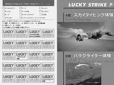 LUCKY STRIKE チャレンジャー・キャンペーン