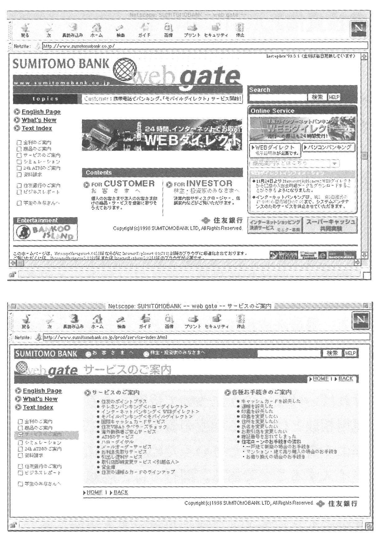 住友銀行のホームページ画面。同行はインターネット・バンキンク「webダイレクト」にも力を入れている