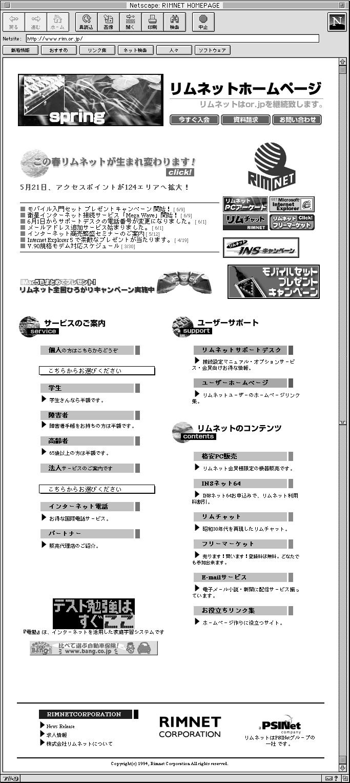 (株)リムネットのホームページ画面(http://www.rim.or.jp)と入会案内パンフレット