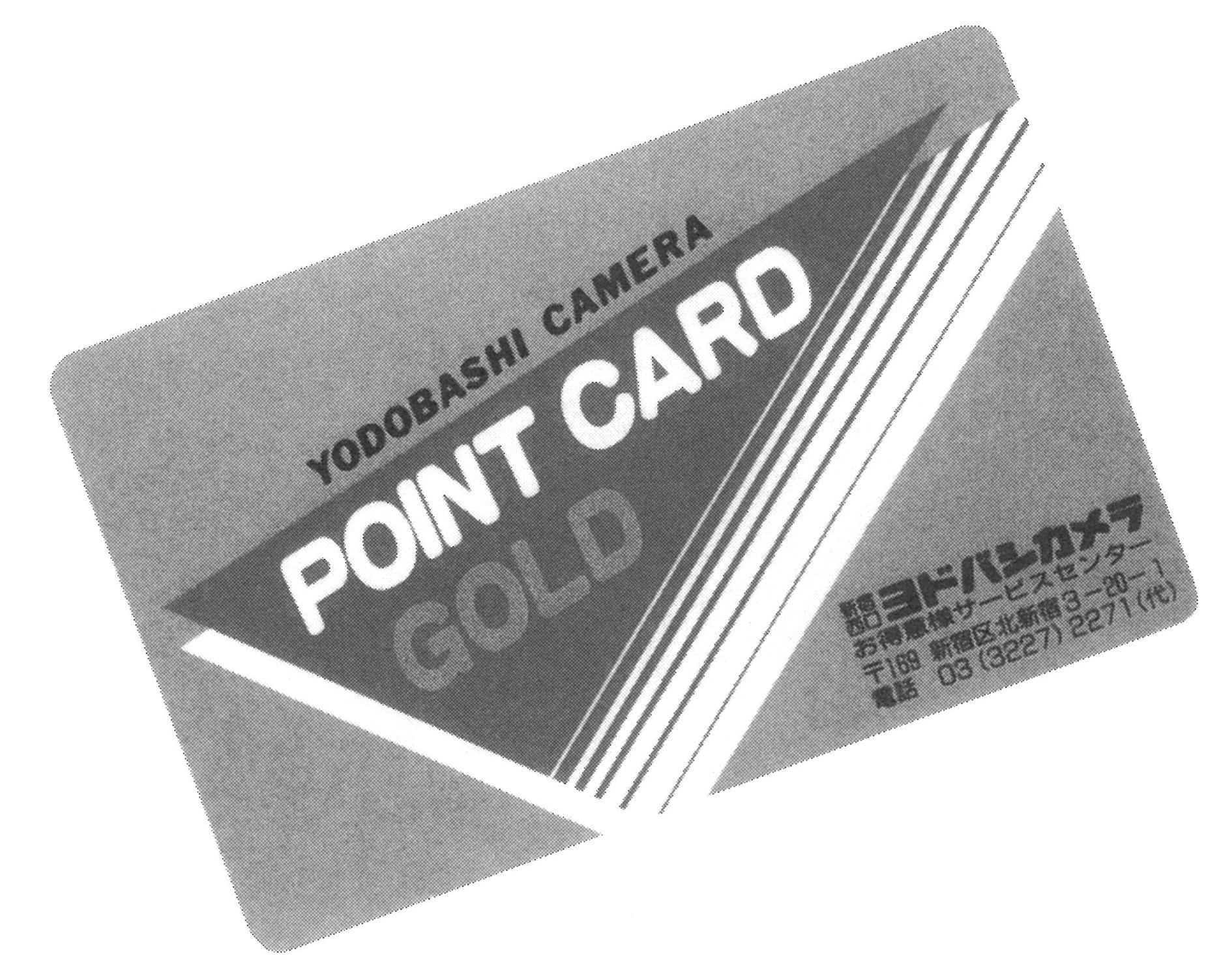 家電量販店のポイントカードの先駆けとなった「ゴールドポイントカ ード」