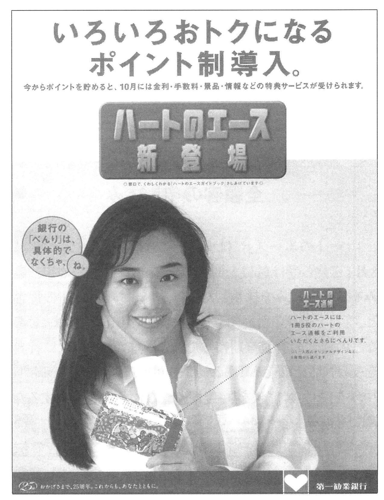 西田ひかるをキャラクターに起用した、サ ービス告知ポスタ一