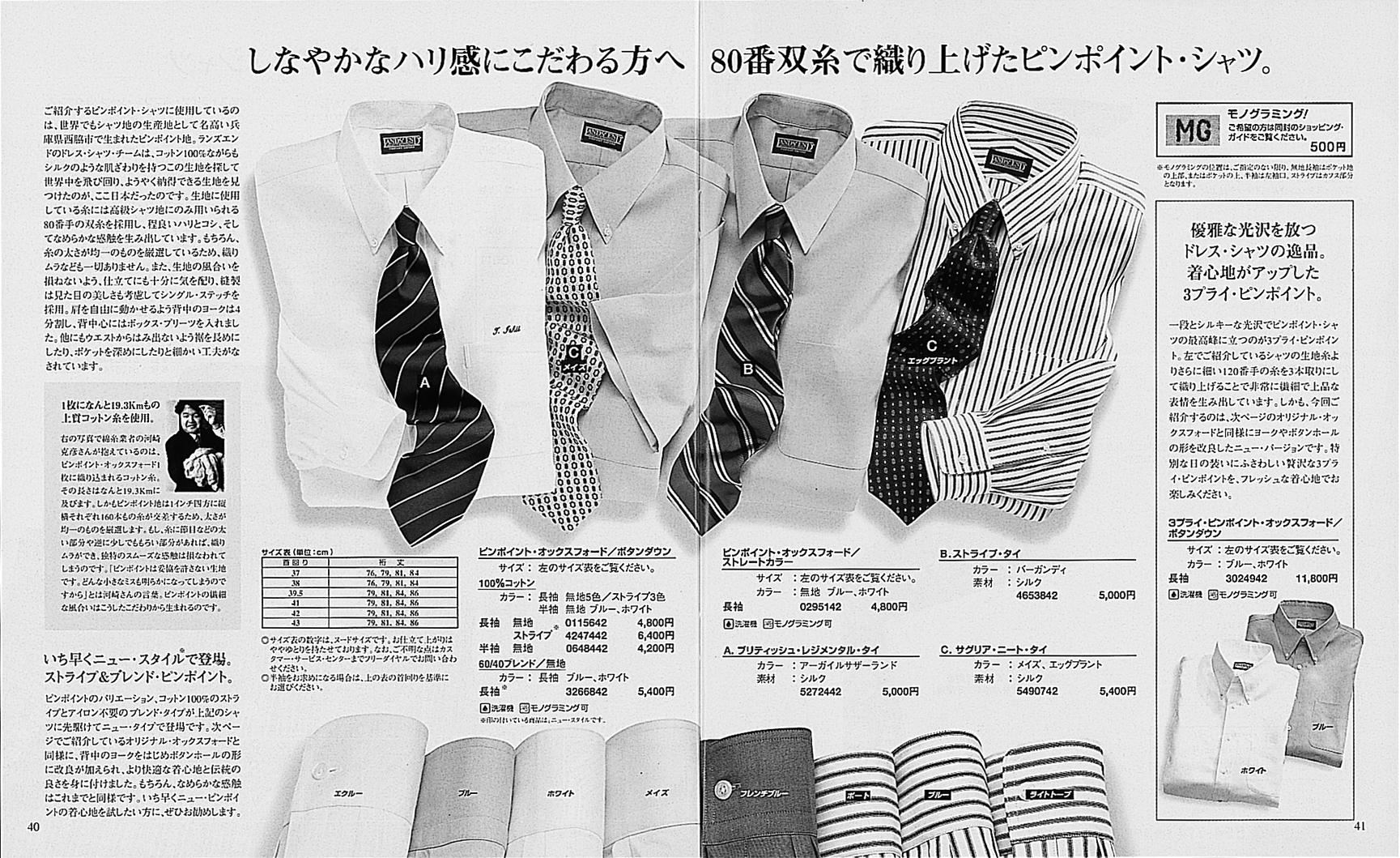 日本ランズエンド(株)スタート当初からモノグラミング・サービスの対象であったピンポイント・シャツのページ。モノグラミングは毎月、コンスタントに利用があるという