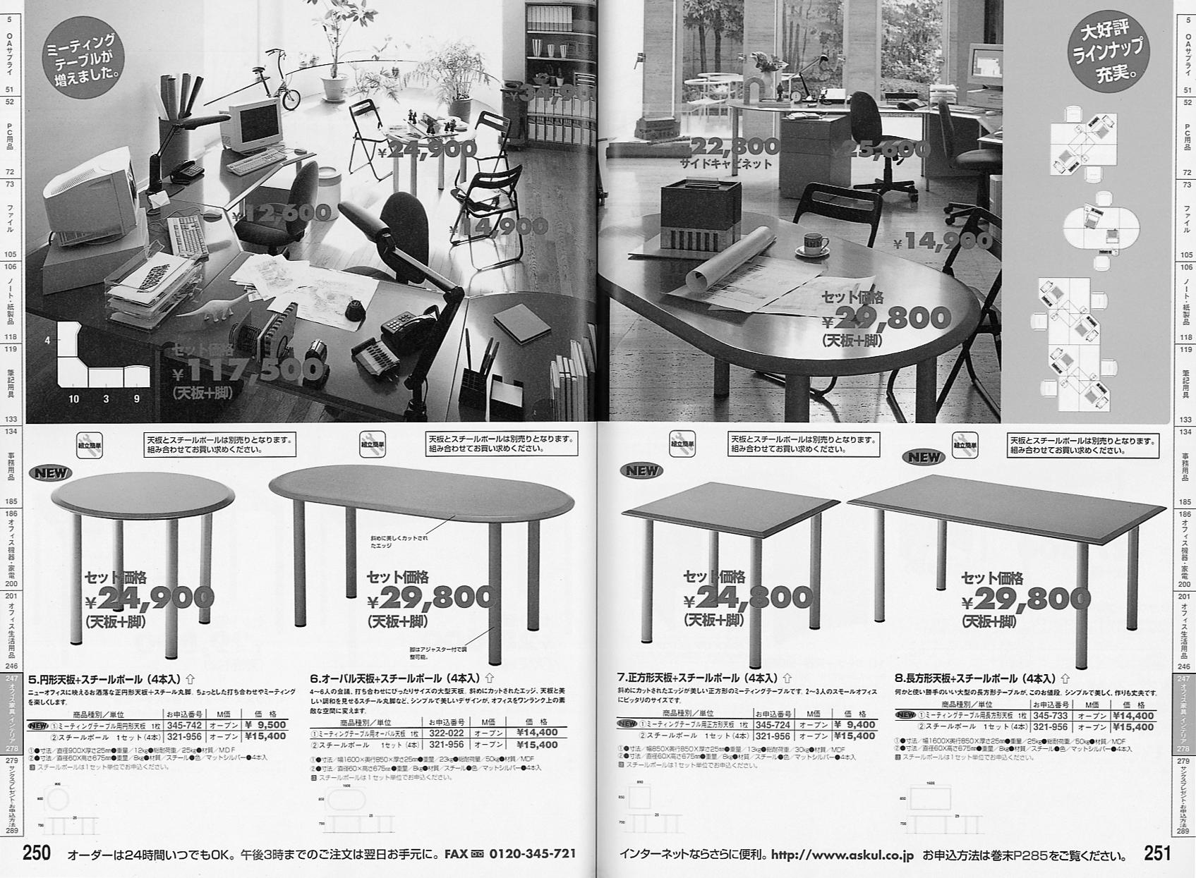 『アスクル』カタログ。右は、機能だけでなくデザインにもこだわった、オリジナルのオフィス家具のページ