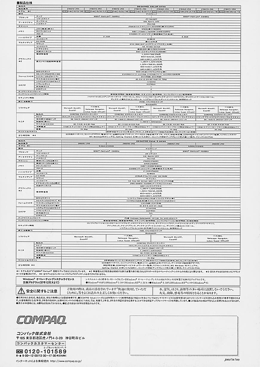 カスタマーセンターのフリダイヤル番号が記載されているコンパック(株)の製品カタログ