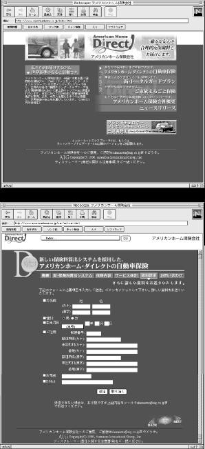 ホームページのトップ画面(上)と資料請求画面(下)。詳しい資料の請求は、必要事項を入力して送信ボタンをクリックするだけで簡単にできる。