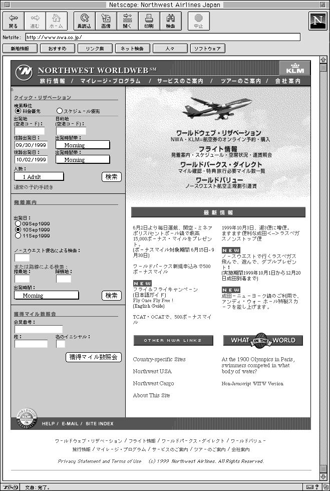 ノースウエスト航空のホームページ。http://www.nwa.co.jp