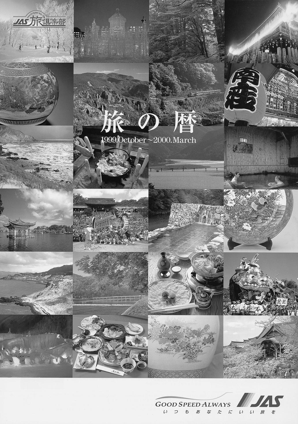 1999年10月から2000年3月までの旅行プランが掲載された「旅の暦」。すでに会員に送られている