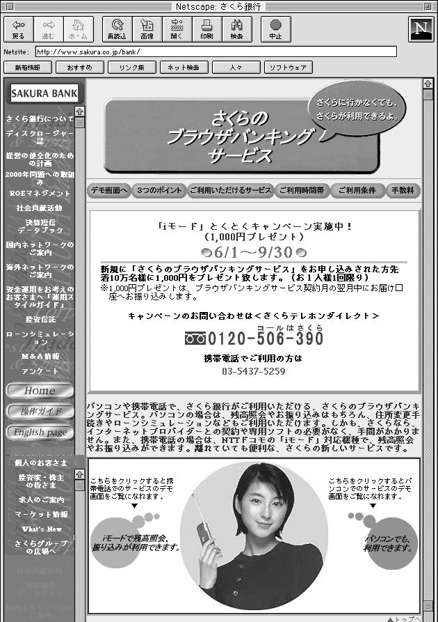 同行では、リーフレットやホームページで「さくらブラウザバンキングサービス」を案内している。URL:http://www.sakura.co.jp/bank/