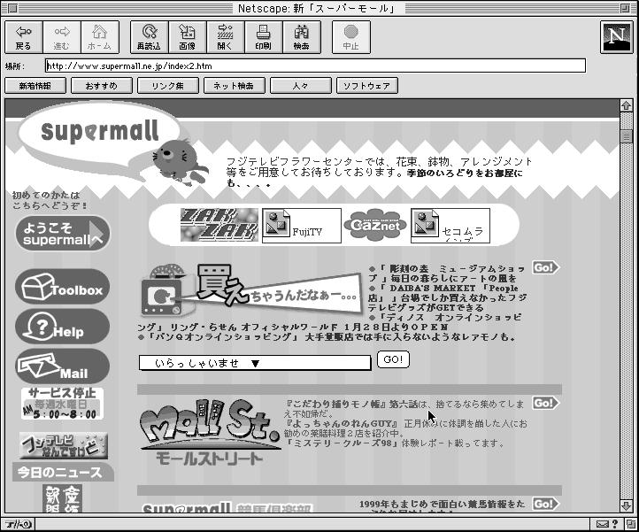 「supermall」のトップページ