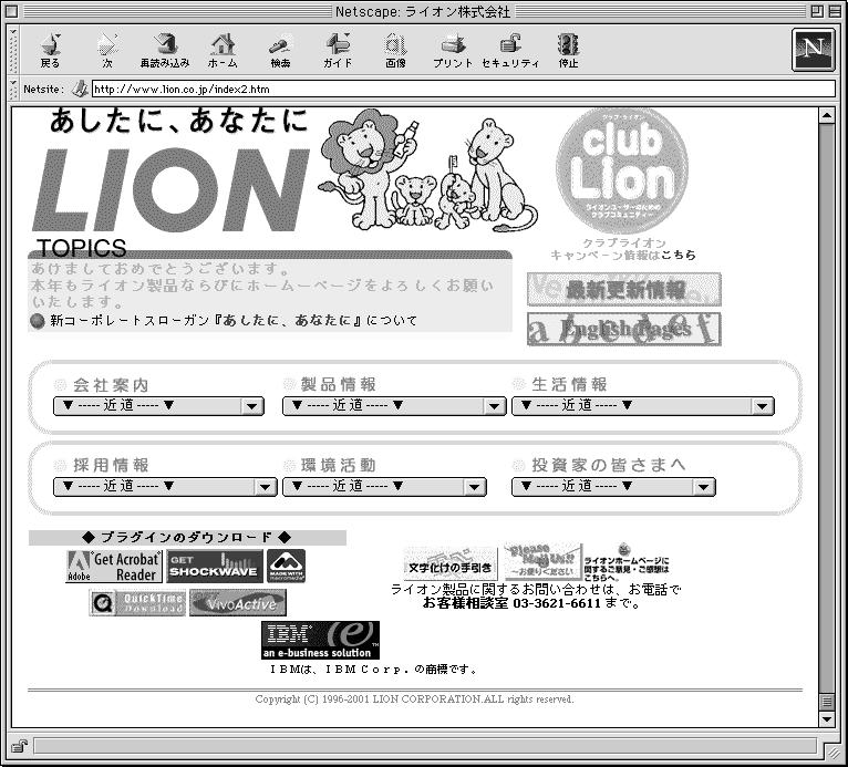 ライオンの自社ホームページ(http://www.lion.co.jp)。会社概要、製品情報をはじめ、幅広いコンテンツを揃えている