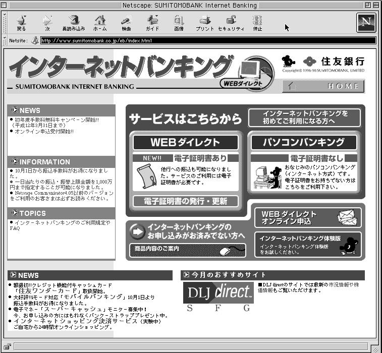 インターネット・サービスの充実にも力を入れている。URL:http://www.sumitomobank.co.jp