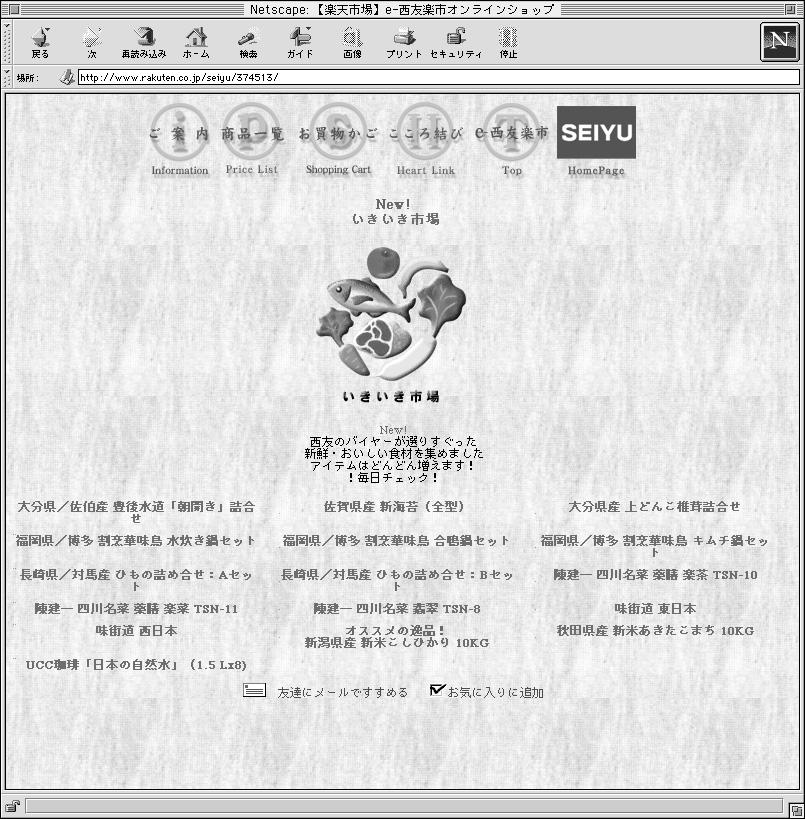 仮想商店街「楽天市場」に設けられた西友の「e-西友楽市オンラインショップ」(URL:http://www.rakuten.co.jp/seiyu/)