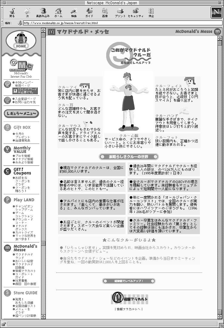 ホームページ(http://www.mcdonalds.co.jp)上に従業員の仕事を紹介をするコーナーも設けている