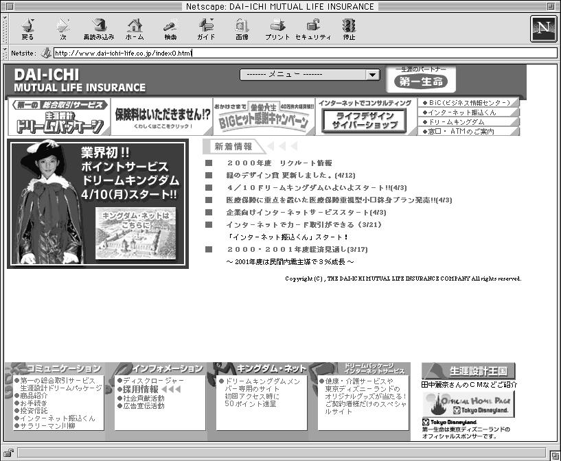 第一生命保険相互会社のホームページ画面(URL:http://www.dai-ichi-life.co.jp/index0.html)