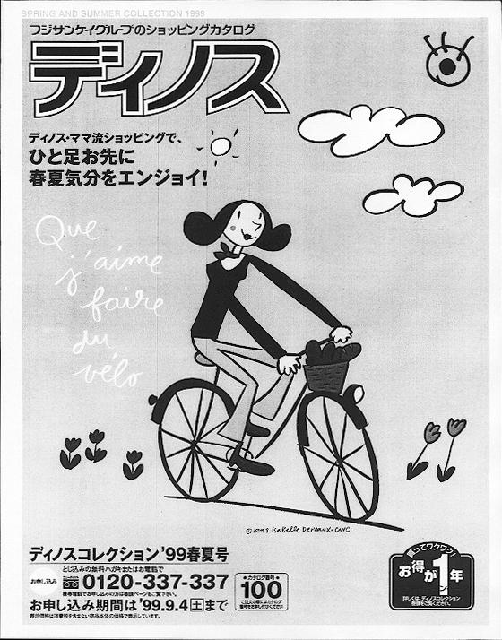 1号あたり380万部発行しているゼネラル・カタログ「ディノスコレクション」(1999年春夏号)。全国の有名書店でも販売されており、毎回完売するほどの人気を得ている