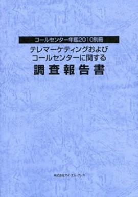 TMCC調査報告書2010