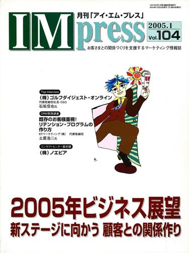 IMプレス104号