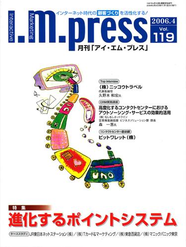 IMプレス119号
